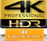 4K Видеозаснемане