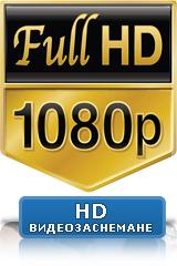 HD Видеозаснемане сватба