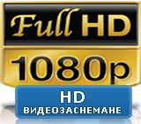 HD Видеозаснемане