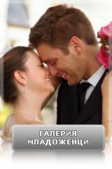 Галерия младоженци
