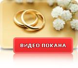 Видео покана