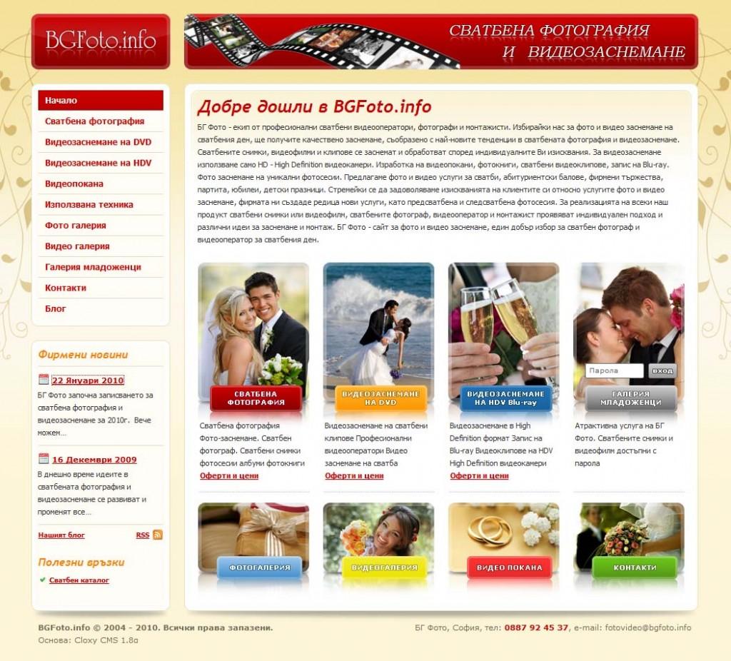 Нов дизайн на сайта bgfoto.info